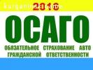 Автострахование без допов ОСАГО, КАСКО, Техосмотр
