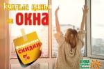 Февральские скидки на ОКНА, БАЛКОНЫ и натяжные ПОТОЛКИ!