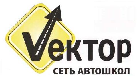Автошкола Вектор