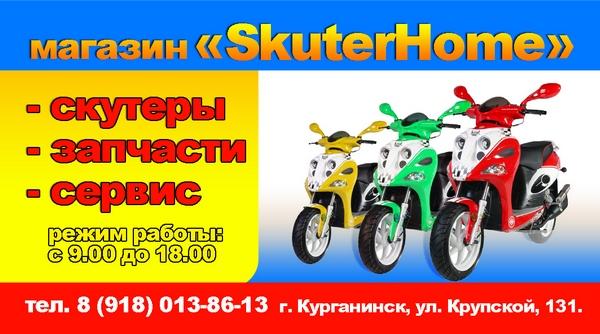 SkuterHome